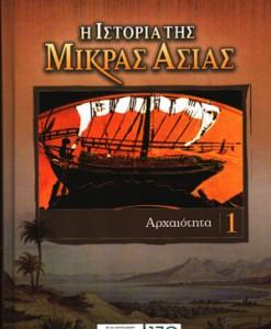 istoria-tis-mikras-asias