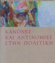 kanones-kai-antinomies-stin-politiki