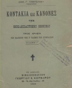 kontakia-kai-kanones