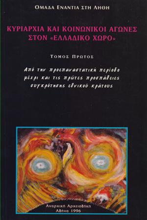 kyriarxia-kai-koinonikoi-agones-ston-elladiko-xoro