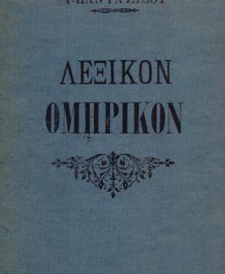 lexikon-omirikon