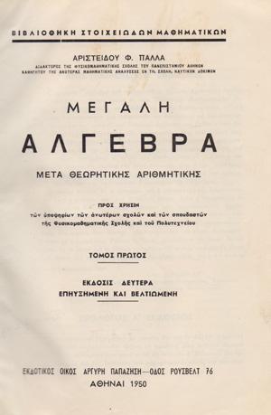 megali-algevra