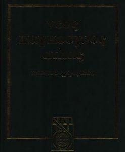 neos-pagkosmios-atlas