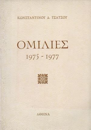 omilies-tsatsou