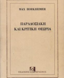 paradosiaki-kai-kritiki-theoria