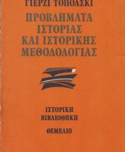 provlimata-istorias