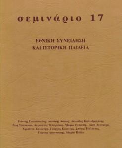 seminario-17