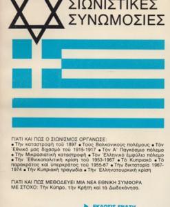 sionistikes-sinomosies