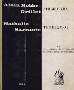 stigmiotypa-tropismoi