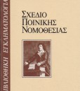 sxedio-poinikis-nomothesias