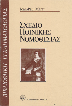 sxedio-poinikis-nomothesias