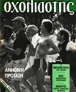 sxoliastis-13