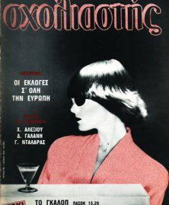 sxoliastis-15