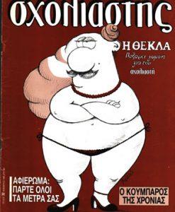 sxoliastis-32