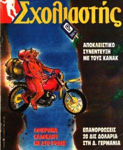 sxoliastis-69