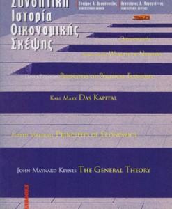synoptiki-istoria-oikonomikis-skepsis