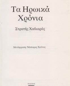 ta-iroika-xronia