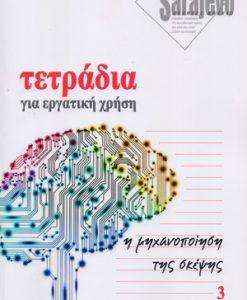 tetradia-3