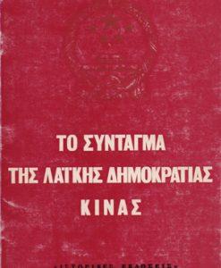 to-sintagma-tis-kinas