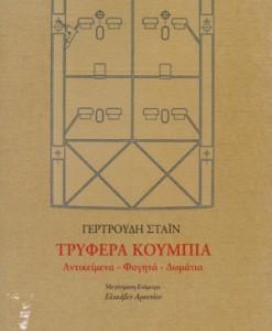 tryfera-koumpia