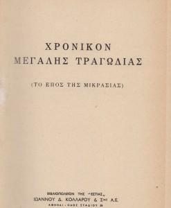 xronikon megalis tragodias