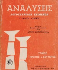 ANALYSEIS-LOGOTEXNIKWN-KEIMENWN