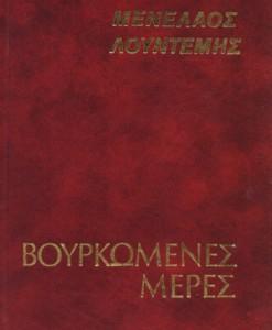 BOURKOMENES-MERES