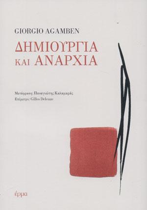 DIMIOURGIA-KAI-ANARXIA