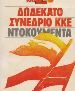 DODEKATO-SINEDRIO-KKE