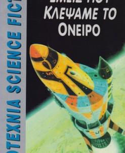 EMEIS-POU-KLEPSAME-TO-ONEIRO