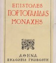 EPISTOLES-PORTOGALIDAS-MONAXIS