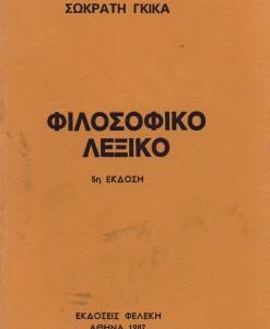 FILOSOFIKO LEXIKO