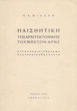 I-AISTHITIKI-TIS-ARXITEKTONIKIS