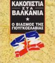 KAKOPISTIA-STA-VALKANIA