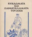 KYKLOMATA-KAI-PARAKYKLOMATA-TOU-2001