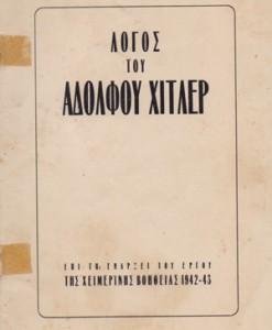 LOGOS-ADOLFOU