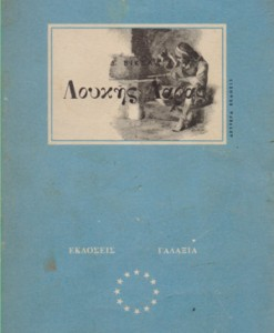 LOUKIS-LARAS