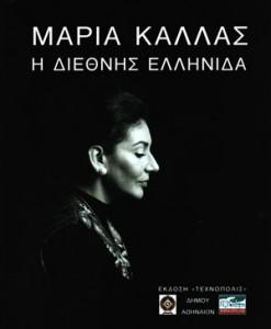 MARIA-KALLAS