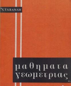 MATHIMATA-GEOMETRIAS