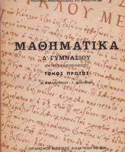 MATHIMATIKA-D-GYMNASIOU