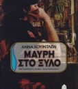 MAVRI-STO-XILO