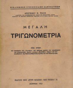 MEGALI-TRIGONOMETRIA