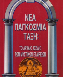 NEA-PAGKOSMIA-TAXI