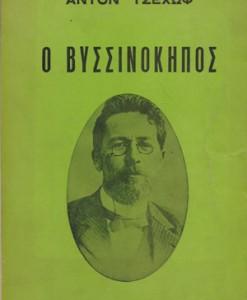 O-VISSINOKIPOS