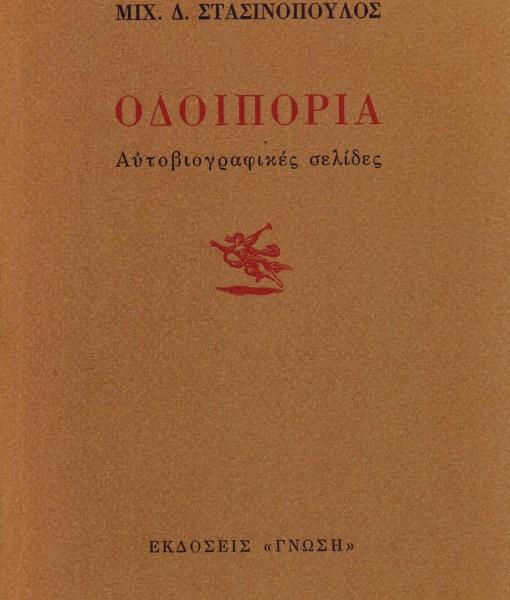 ODOIPORIA