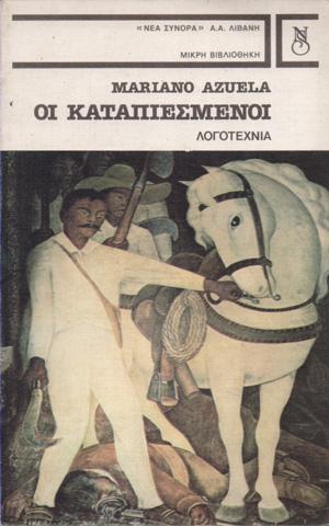 OI-KATAPIESMENOI