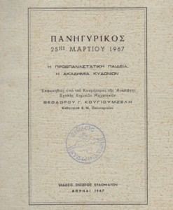 PANIGIRIKOS