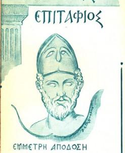 PERIKLEOUS-EPITAFIOS