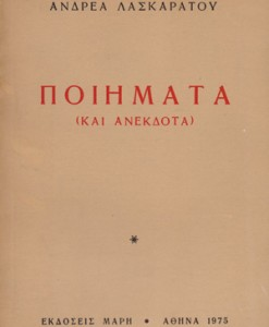 POIIMATA-KAI-ANEKDOTA