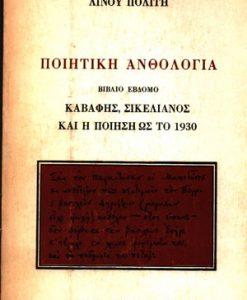 POIITIKI-ANTHOLOGIA
